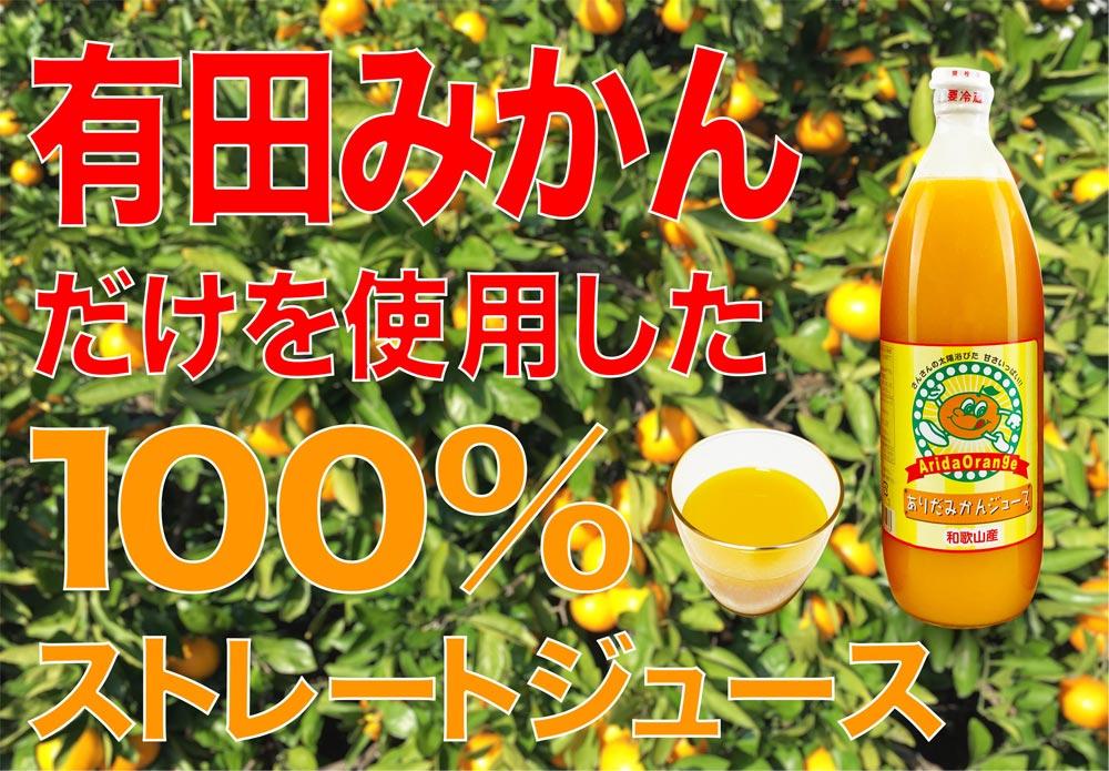 有田産みかんだけを使用した100%ストレートジュース