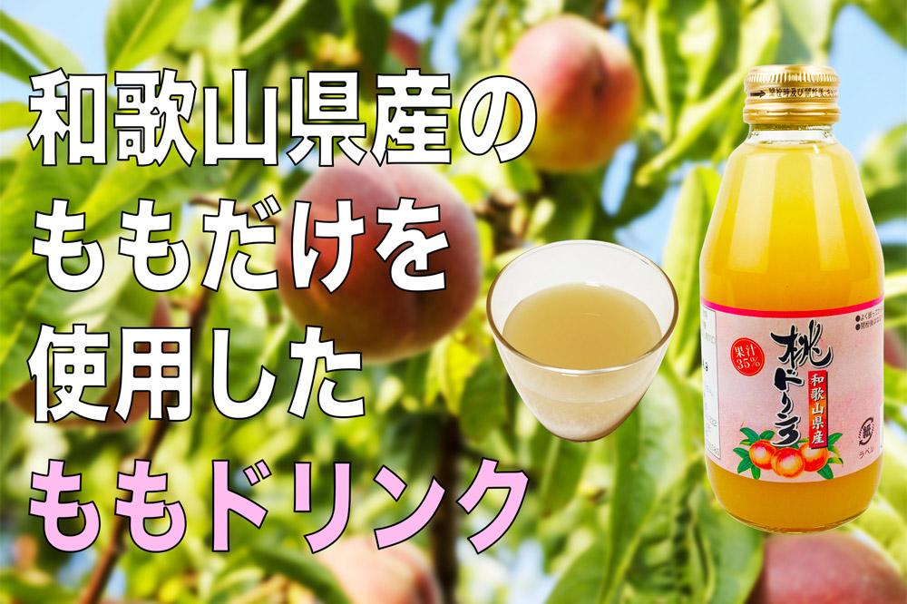 和歌山県産のももだけを使用した、ももドリンク