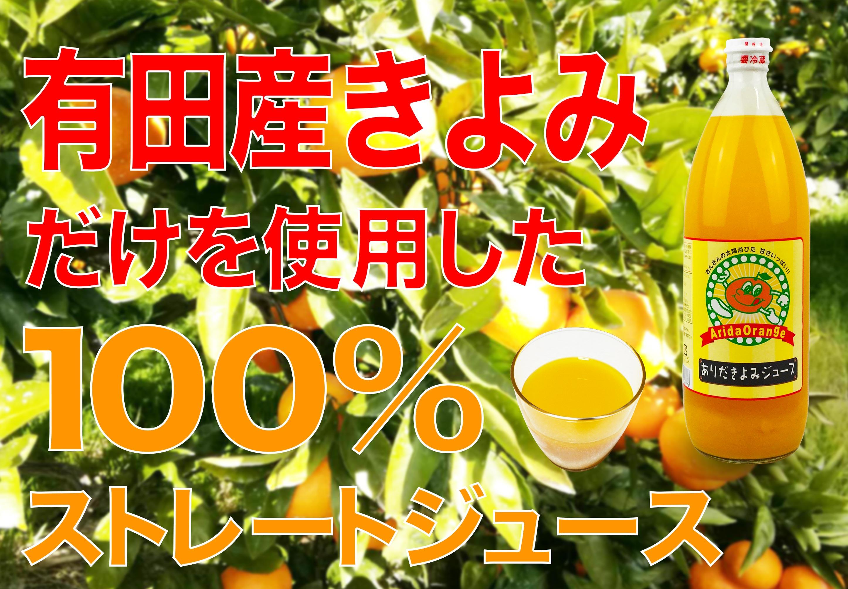 有田産きよみだけを使用した100%ストレートジュース